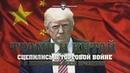 Трамп и Китай сцепились в торговой войне и испортили всем праздник Романов Роман