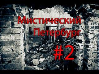 Мистический Петербург. Второй выпуск