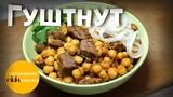 Гуштнут в казане на костре Узбекская кухня