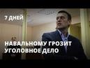 Навальному грозит уголовное дело 7 дней с Дмитрием Козенко