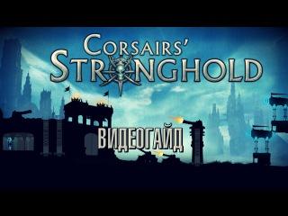 Арена Крепость Корсаров (Corsairs`Stronghold) в TERA. Видеогайд от портала GoHa.Ru