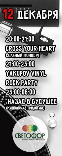 "Афиша Серпухов Cross Your Heart + VINYL PARTY+""Назад в Будущее"""