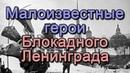 Блокадный Ленинград спасали слепые слухачи – герои ВОВ и их подвиги.