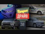Вечерний Драйв #38 - новый Range Rover Evoque 2019 и другие новости