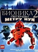 Лего Бионикл 2: Легенда Метру Нуи / Bionicle 2: Legends of Metru Nui (2004)