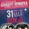 Благотворительный концерт-ярмарка 31 мая