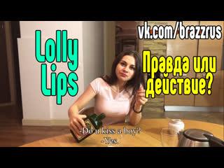 Lolly lips русское порно секс минет анал большие сиськи порно секс анал минет порно секс анал минет [трах, all sex, porn, big ti