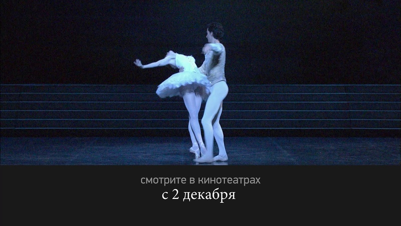 ЛЕБЕДИНОЕ ОЗЕРО балет в кинотеатрах. Парижская национальная опера сезон 2017-18