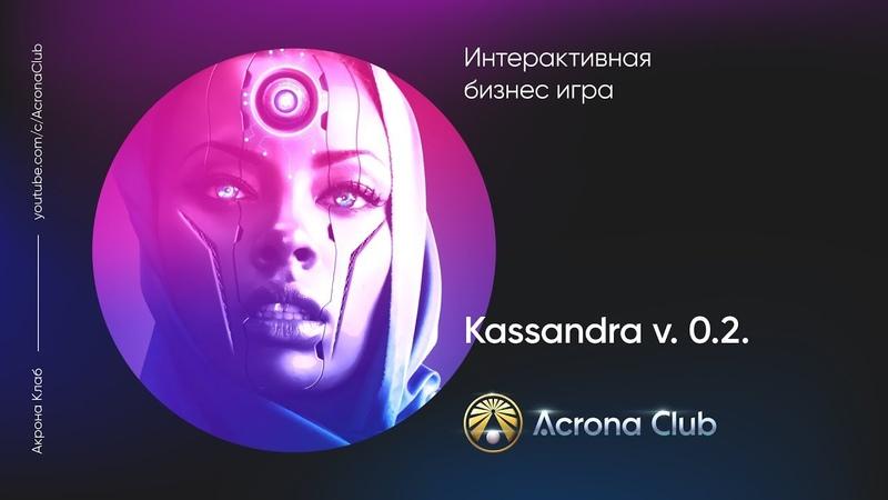 Kassandra v. 0.2