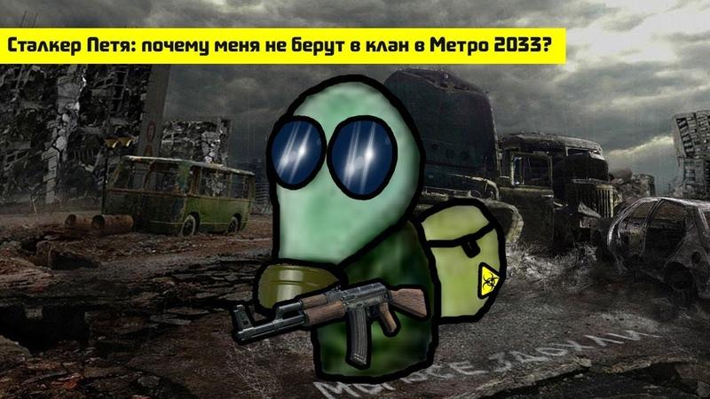 Сталкер Петя почему меня не берут в клан в Метро 2033   Проект А.Р.Г.У.С.  
