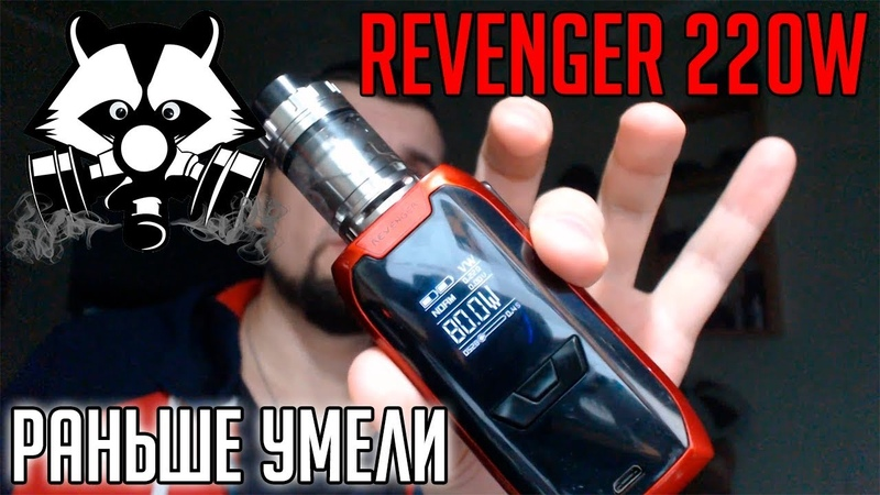 ХОРОШИЙ БОКСМОД | Vaporesso Revenger 220W Kit