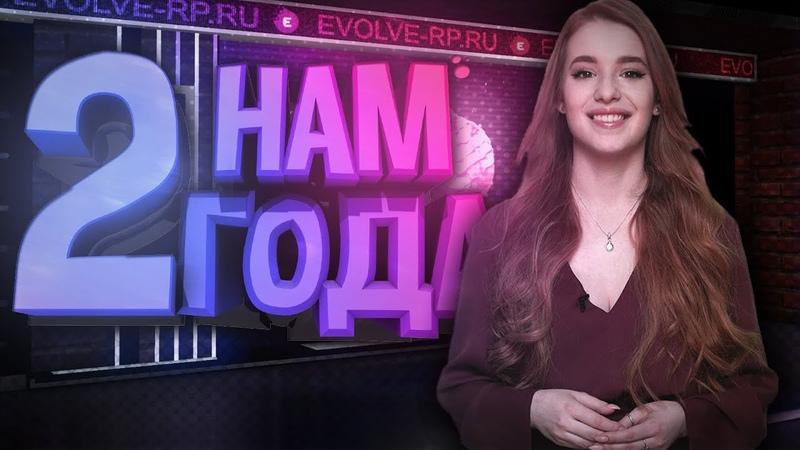 НАМ 2 ГОДА! - Evolve Role Play