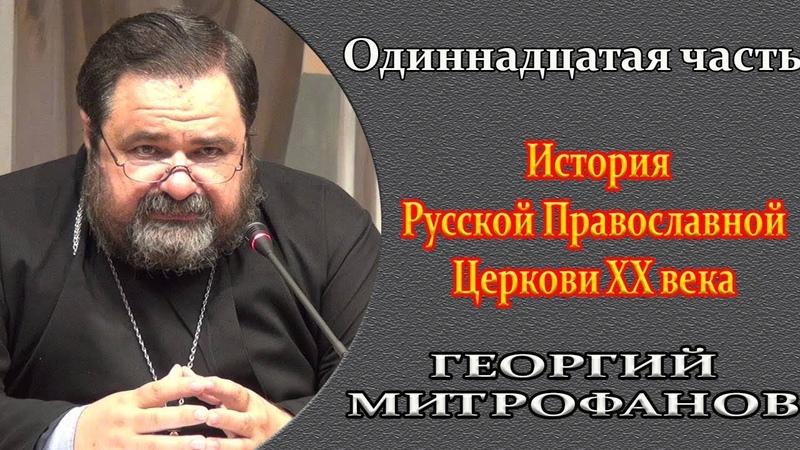 Кончина святого патриарха Тихона/Часть одиннадцатая/Профессор Георгий Митрофанов.🌿