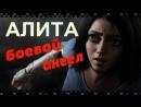 Фильм АЛИТА БОЕВОЙ АНГЕЛ смотрите в хорошем качестве с...