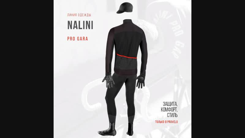 Линия одежды Nalini Pro Gara