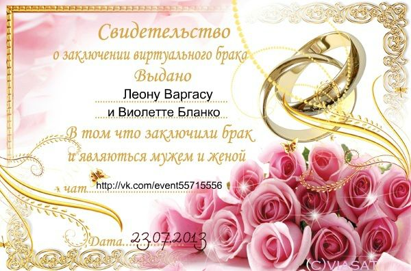 Поздравления с заключения брака