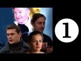 Поговори со мною о любви 1 серия (2013) Мелодрама фильм сериал