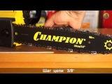 Электрическая цепная пила CHAMPION 118 14