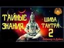Виджняна бхайрава тантра Шива для колдунов ч.2 Смотреть бесплатно А.Дуйко видео. Эзотерика Кайлас