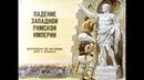 Диафильм Падение Западной Римской империи по истории для 5 класса