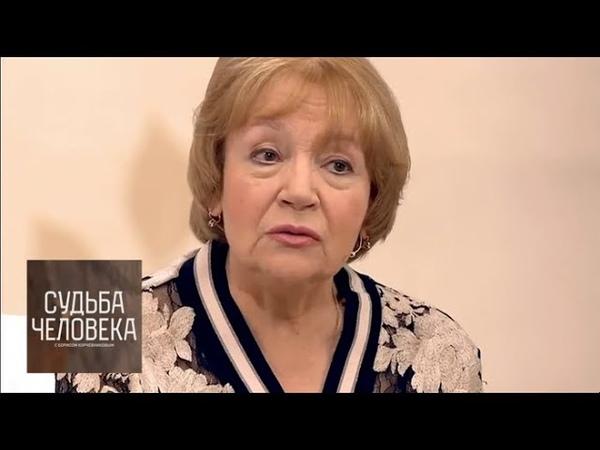 Елена Санаева Судьба человека с Борисом Корчевниковым