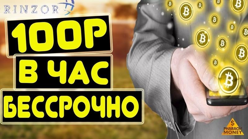 НОВЫЙ САЙТ ДЛЯ ЗАРАБОТКА 100 РУБЛЕЙ КАЖДЫЙ ЧАС БЕССРОЧНО
