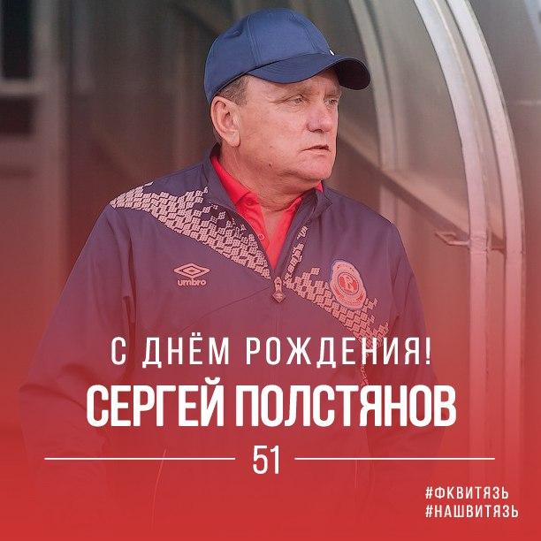 С Днём Рождения, Сергей Николаевич!
