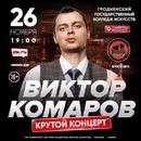 Виктор Комаров фото #23