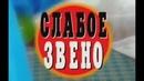 Криминальная Россия - Слабое Звено