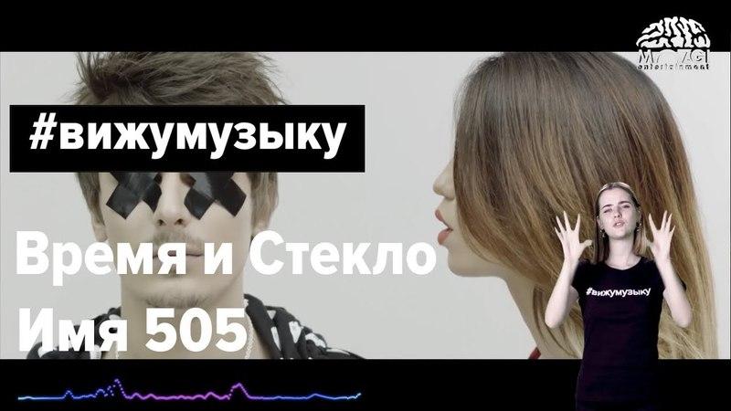 Время и Стекло - Имя 505 / ВИЖУМУЗЫКУ
