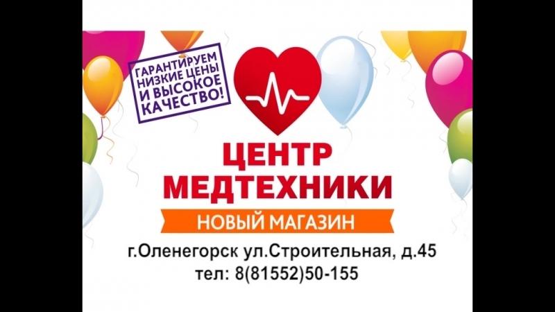 Центр Медтехники теперь и в Оленегорске Строительная, 45