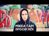 Миха Гам - Проснулся