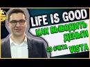 Life is Good! Как выводить деньги со счета VISTA в Hermes Management
