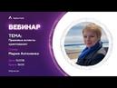 Альфа Кэш Вебинар Криптовалюта - цифровое золото Мария Антоненко