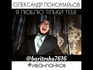 Иван Панков - Я люблю тiльки тебе (cover by Олександр Пономарьов)