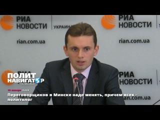 Переговорщиков в Минске надо менять, причем всех - политолог
