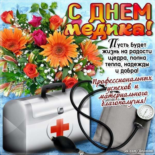 День врача открытки и поздравления с 512