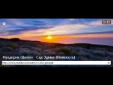 Фредерик Шопен - Сад Эдема (Нежность)