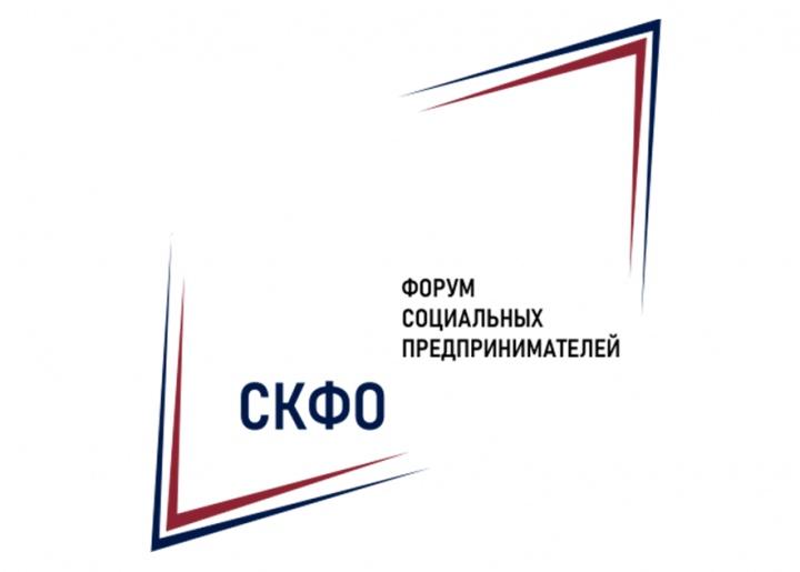 В Зеленчукском районе пройдет форум социальных предпринимателей