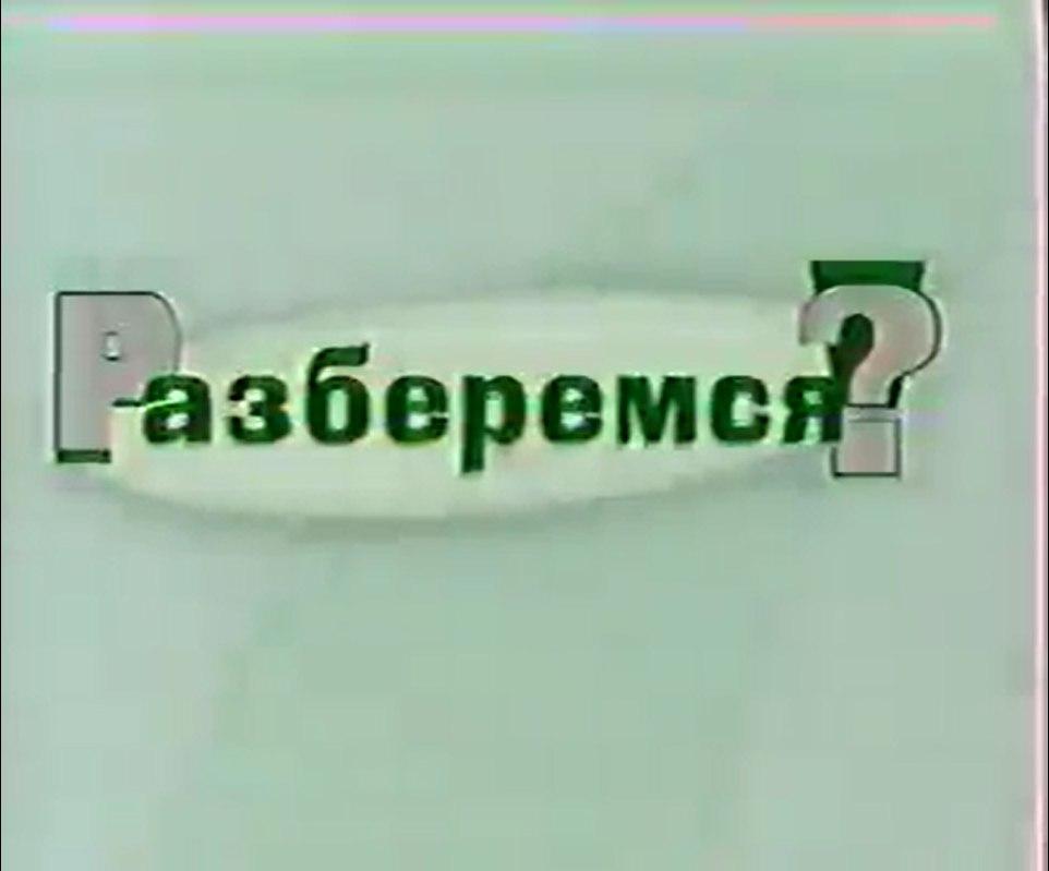 Разберёмся (ТВ-7 [г. Абакан], август 2004) Владимир Жданов