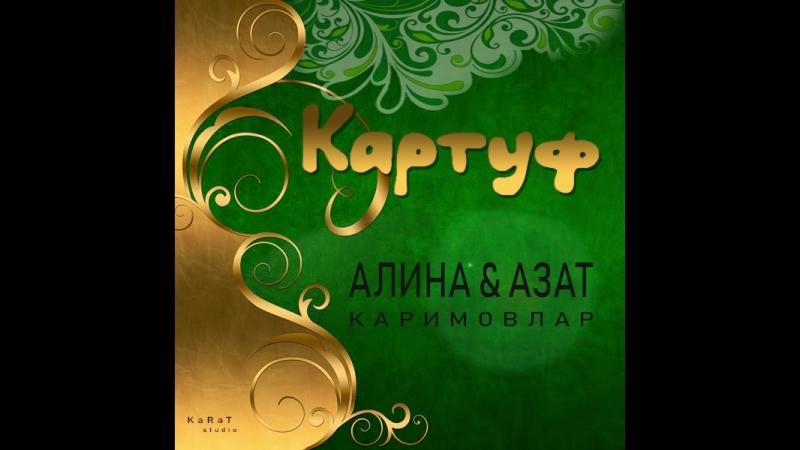 Татар халык җыры Картуф