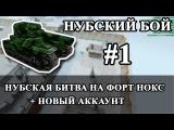 НУБСКИЙ БОЙ #1 - БИТВА НА ФОРТ НОКС (НОВЫЙ АККАУНТ) (18+)