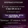 МОСКВА! 21 сентября! Концерт Тоше Проески!