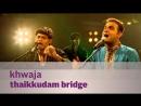 Thaikkudam Bridge Khwaja