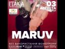 Итака 2018 - Maruv - 3 августа