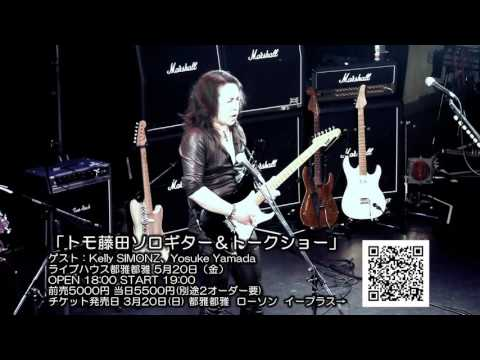 JUST FUNKY - Tomo Fujita with Kelly SIMONZ