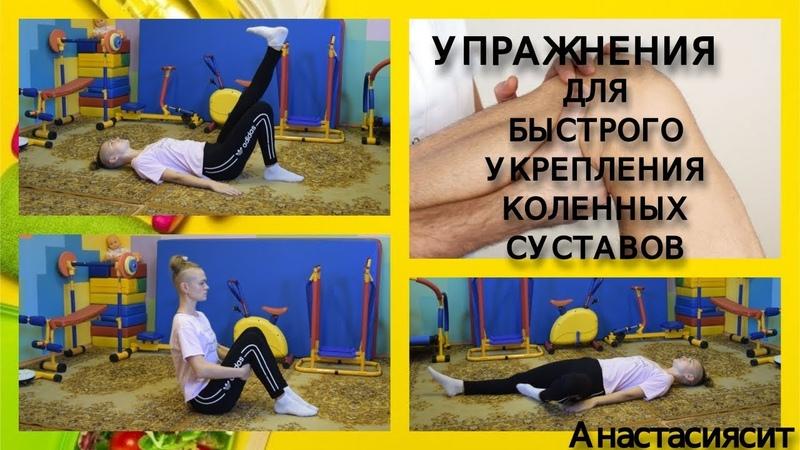 Упражнения, для быстрого укрепления коленных суставов.