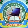 "Балабинський НВК ""Престиж"""