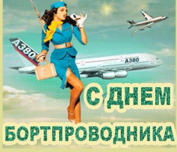 Поздравления стюардессу с днем рождения