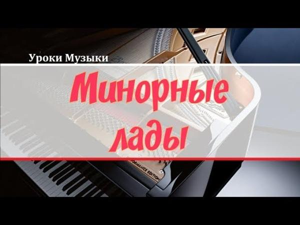 урок 3 минорные лады теория сольфеджио левченко уроки музыки
